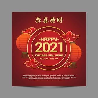 Folheto quadrado de feliz ano novo chinês