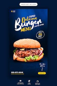 Hambúrguer delicioso e menu de comida modelo de história do instagram e facebook