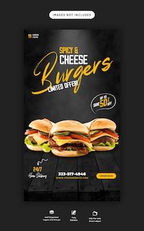 Hambúrguer delicioso e menu de comida modelo de história no instagram e no facebook