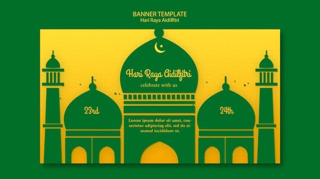 Hari raya aidilfitri modelo de banner com ilustração