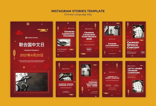 Histórias do instagram do dia da língua chinesa