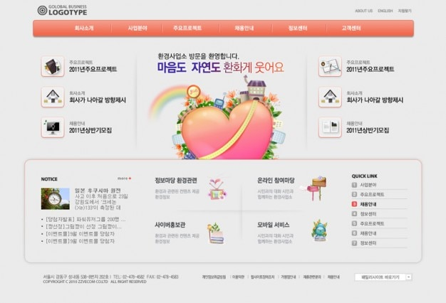 Interface de página inicial romântico com o coração