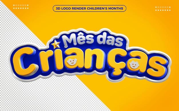 Logotipo azul e amarelo do mês 3d infantil para composições no brasil