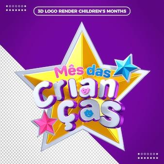 Logotipo da estrela 3d lilás de mês para crianças com amarelo transparente para composição
