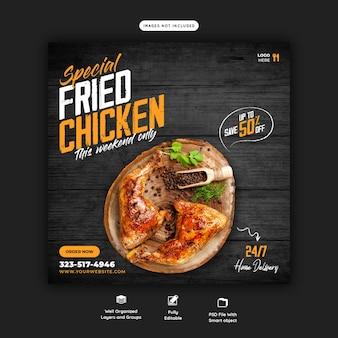 Menu de comida e modelo de banner de mídia social de restaurante