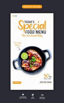 Menu de comida e restaurante instagram e modelo de história de mídia social