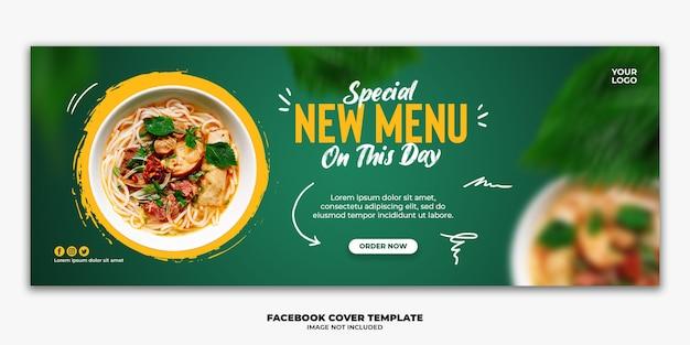 Menu de comida especial do modelo de banner de capa do facebook
