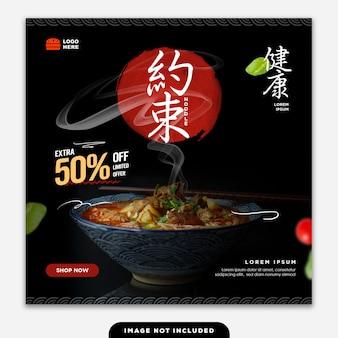 Mídia social banner post comida ramen japão