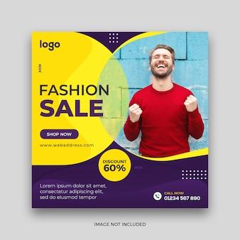 Mídia social de venda de moda postar modelo de banner quadrado