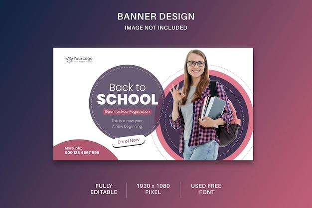 Mídia social para admissão escolar e design de modelo de banner de site para mídia digital