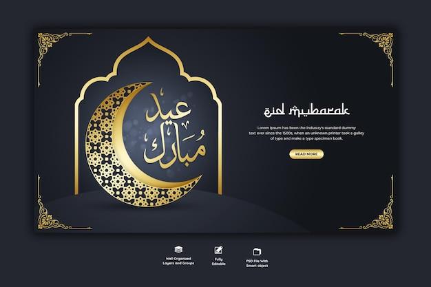 Modelo de banner da web eid mubarak e eid ul-fitr Psd grátis