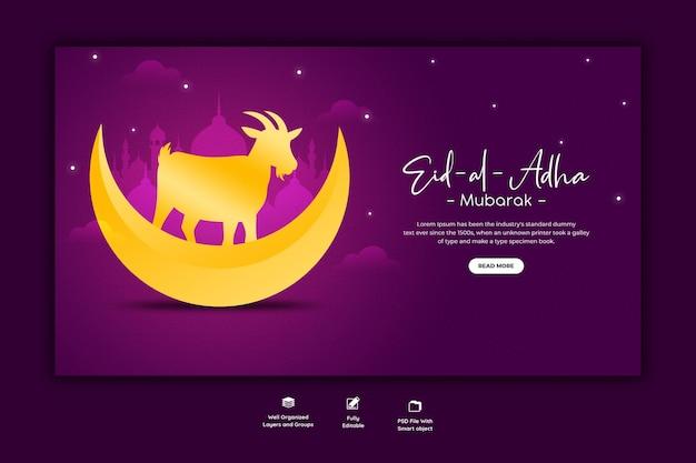 Modelo de banner da web para festival islâmico eid al adha mubarak