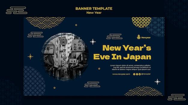 Modelo de banner de ano novo japonês com detalhes amarelos