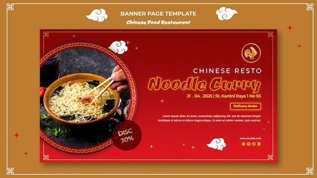 Modelo de banner de comida chinesa