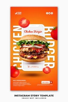 Modelo de banner de histórias do instagram para hambúrguer com menu de fastfood de restaurante