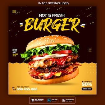 Modelo de banner de mídia social de fast food psd premium