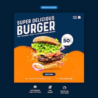 Modelo de banner de mídia social de hambúrguer de fast food premium psd