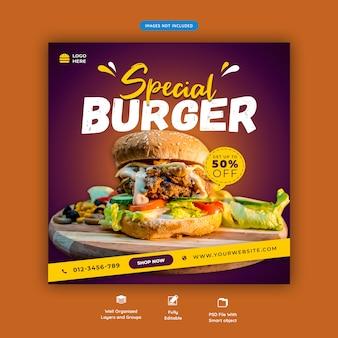 Modelo de banner de mídia social de menu fast-food ou hambúrguer