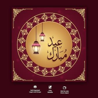 Modelo de banner de mídia social eid mubarak e eid ul-fitr