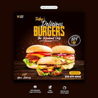 Modelo de banner de mídia social para hambúrguer delicioso e menu de comida