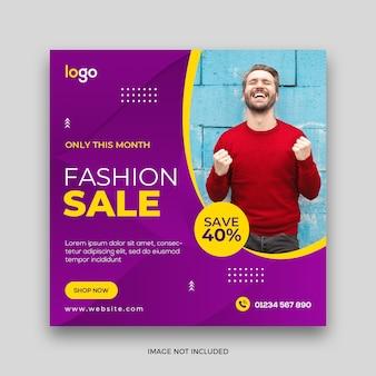 Modelo de banner de postagem de instagram de mídia social quadrada de venda de moda