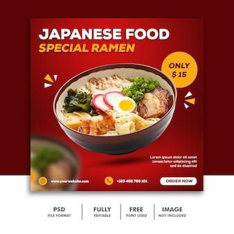 Modelo de banner de postagem de mídia social especial de alimentos ramen