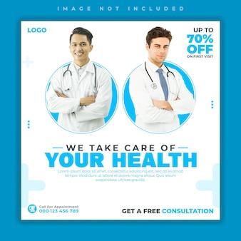 Modelo de banner de postagem de mídia social médica e saúde