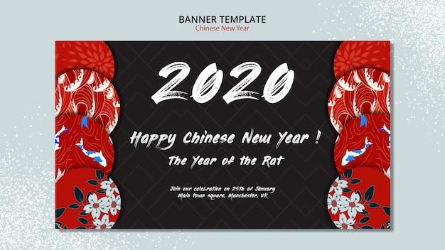 Modelo de banner do ano novo chinês