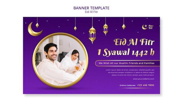 Modelo de banner eid al fitr com decoração de lanterna e lua