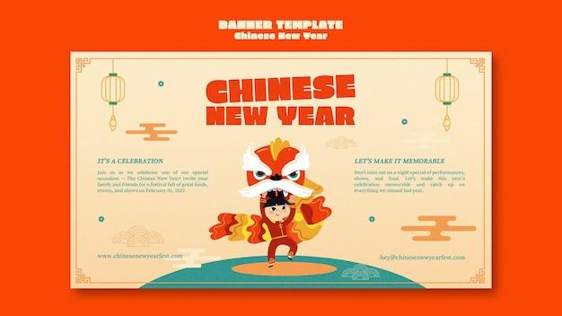 Modelo de banner horizontal de ano novo chinês