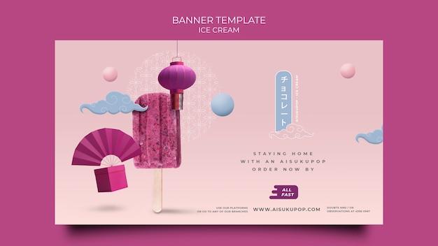 Modelo de banner horizontal de sorvete