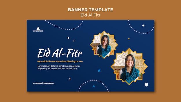 Modelo de banner horizontal eid al-fitr
