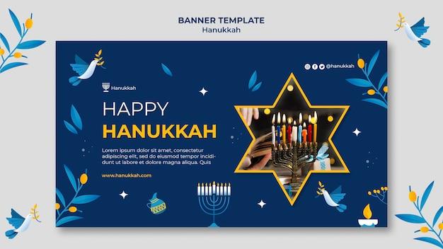 Modelo de banner horizontal festivo de hanukkah