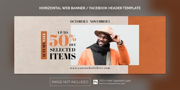 Modelo de banner horizontal simples da web para promoção de chegada