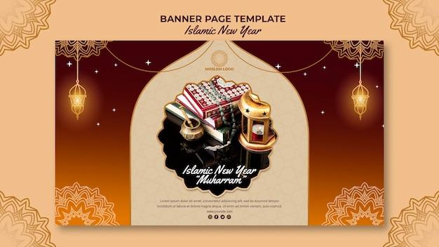 Modelo de banner islâmico de ano novo