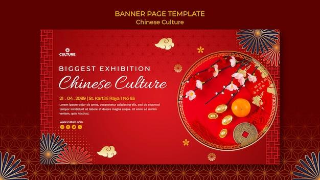 Modelo de banner para exposição de cultura chinesa