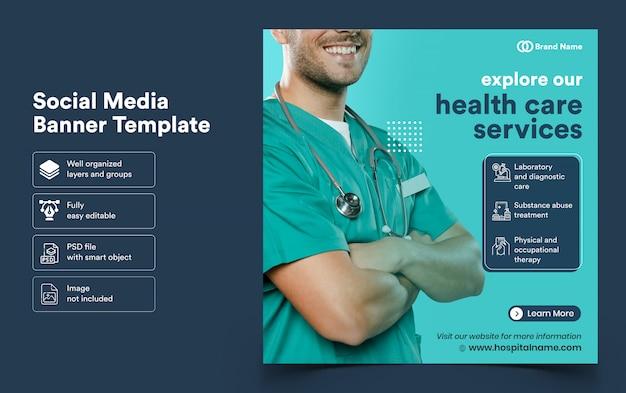 Modelo de banner para serviços de saúde para mídias sociais Psd Premium