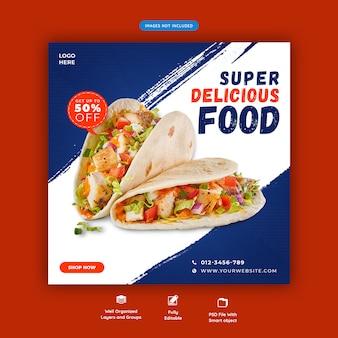 Modelo de banner quadrado de mídia social deliciosa comida menu