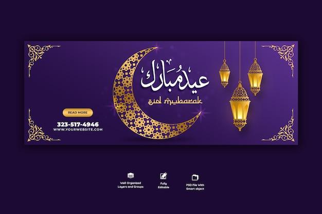 Modelo de capa do facebook de eid mubarak e eid ul-fitr