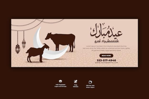 Modelo de capa do facebook do festival islâmico de eid al adha mubarak