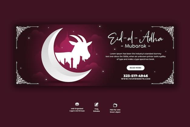 Modelo de capa do facebook do festival islâmico de eid al adha mubarak Psd grátis