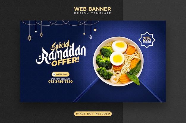 Modelo de design de banner web de comida para ramadã