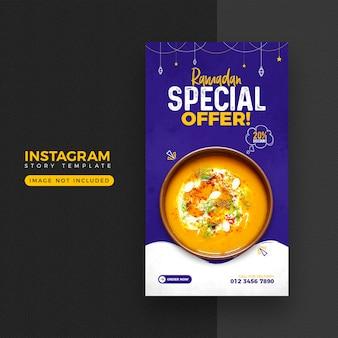 Modelo de design de história de mídia social de comida de ramadã Psd Premium
