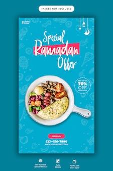Modelo de história especial do ramadan food instagram psd premium