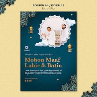 Modelo de impressão eid al-fitr com foto