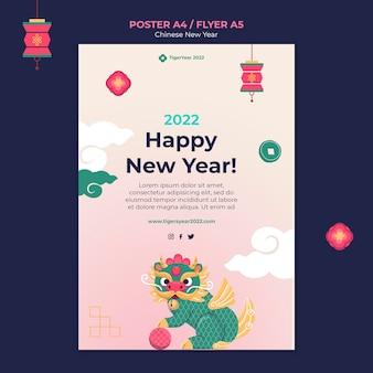 Modelo de impressão vertical do ano novo chinês