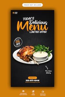 Modelo de menu de comida para história do instagram e facebook