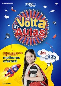 Modelo de mídia social a4 de volta às aulas venha preparado e aproveite as melhores ofertas do brasil