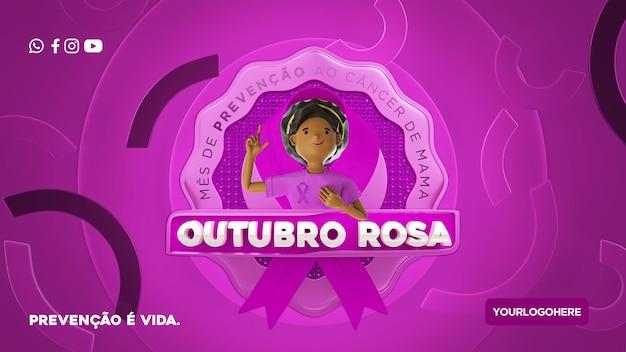 Modelo de mídia social em português prevenção do câncer de mama outubro rosa brasil