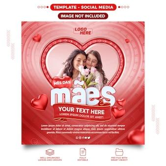 Modelo de mídia social feliz dia das mães no brasil para composição